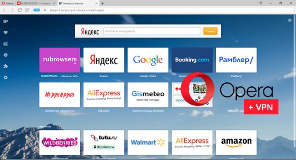 Opera 45 avec vpn gratuit trucnet for Blocage fenetre publicitaire