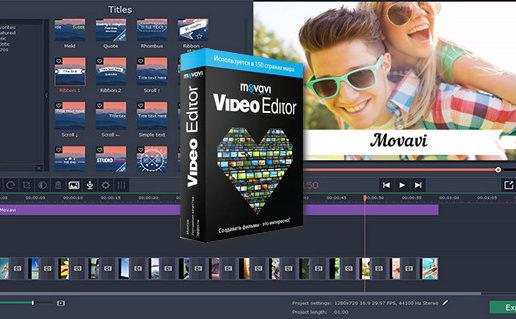 Movavi Video Editor 14.1.0 Portable